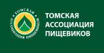Томская ассоциация пищевиков
